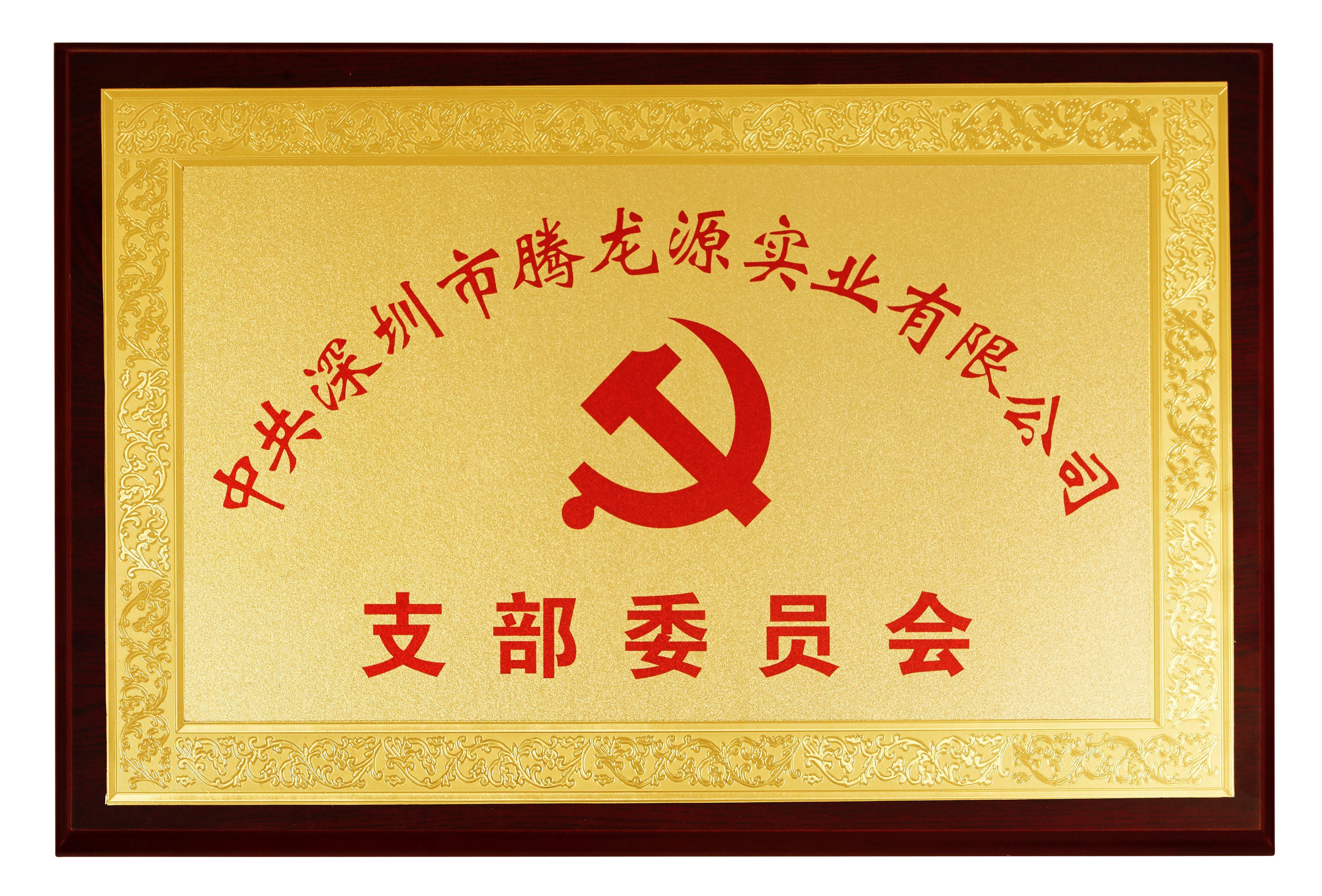 88必发客户端_党支部委员会