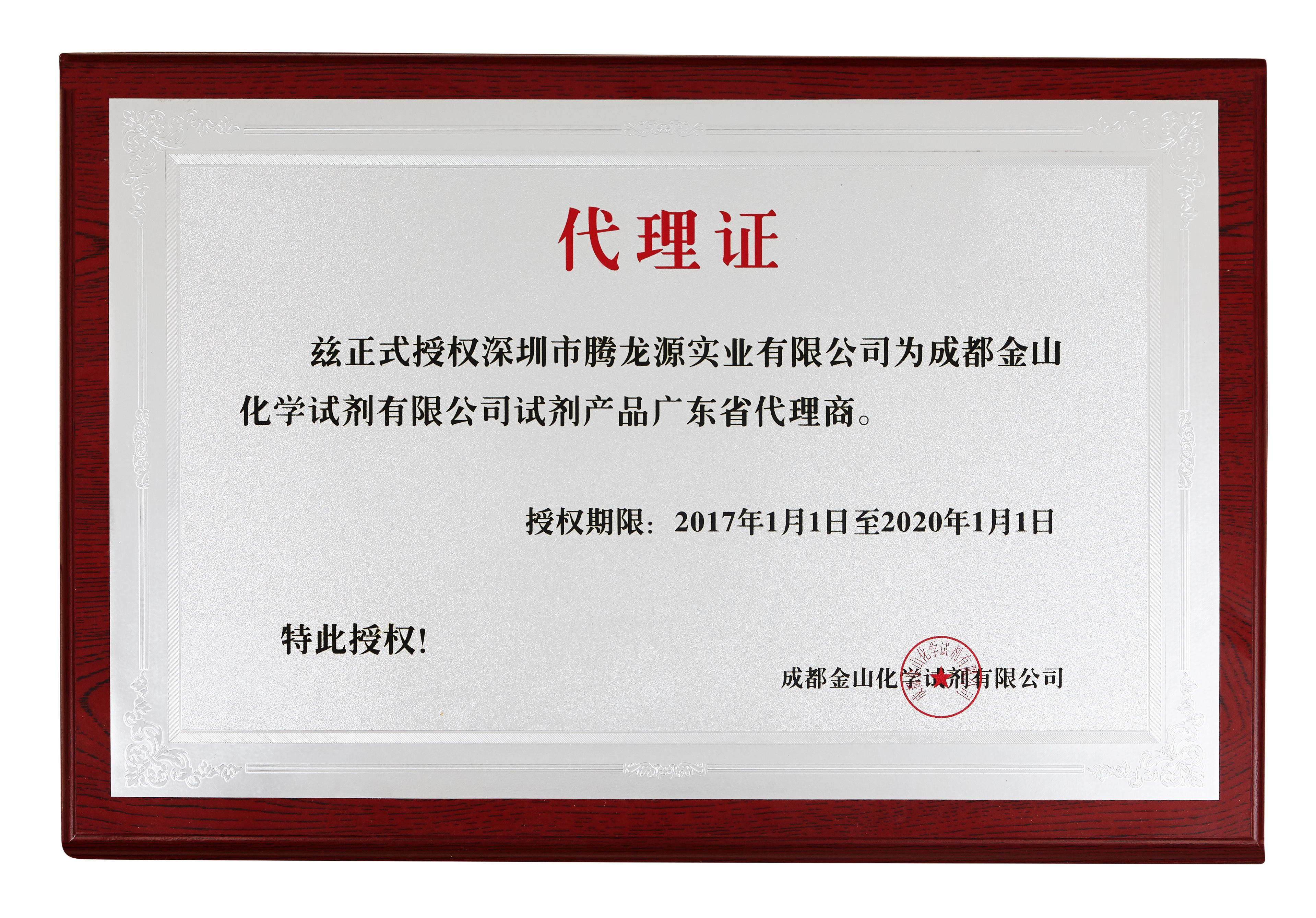 88必发客户端_成都金山化学试剂广东省代理商