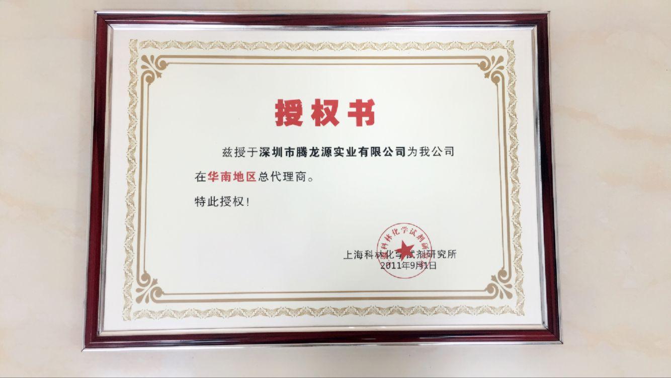 88必发客户端_上海科林试剂华南总代理