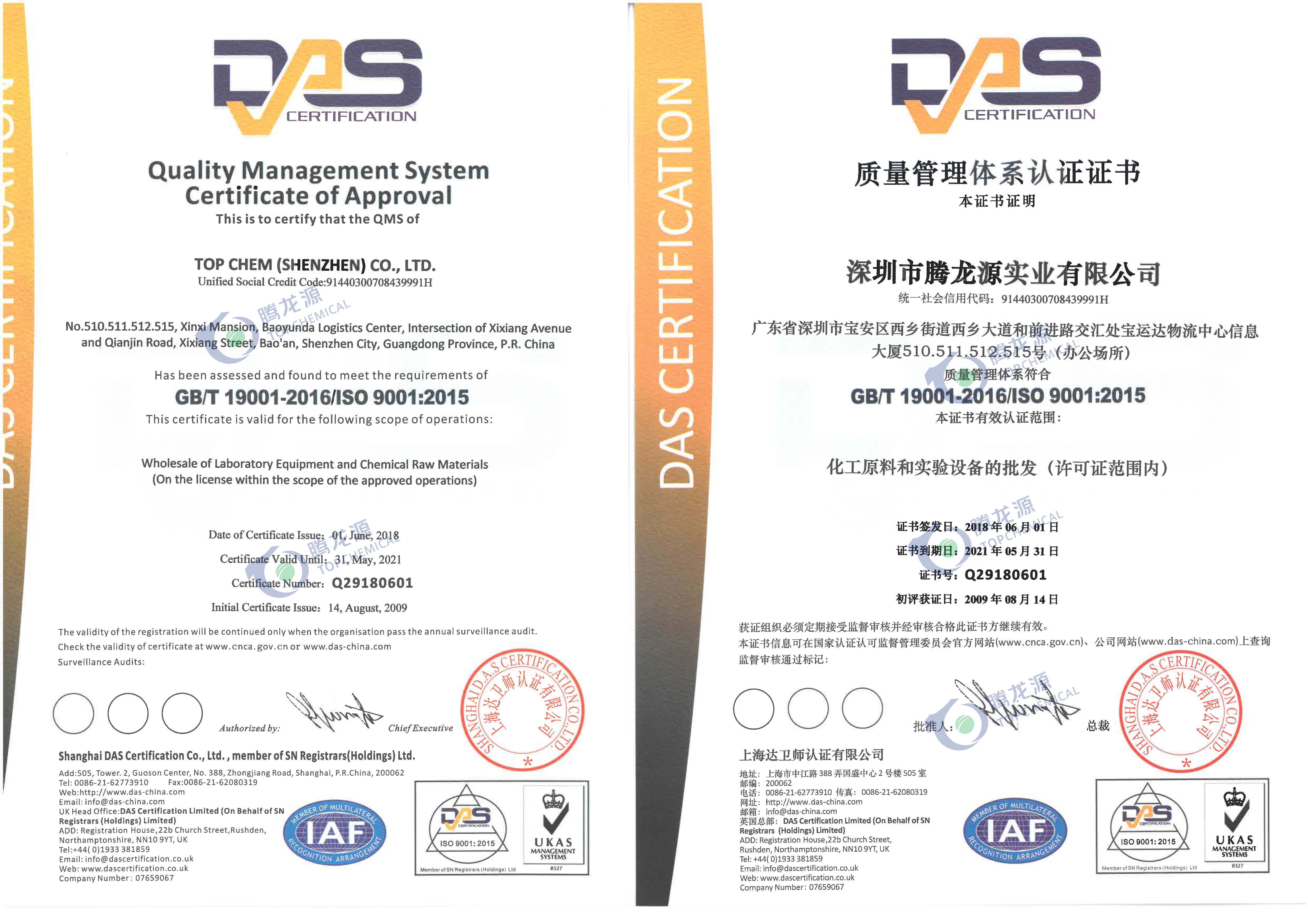 深圳雷竞技app源ISO9001-2015版证书