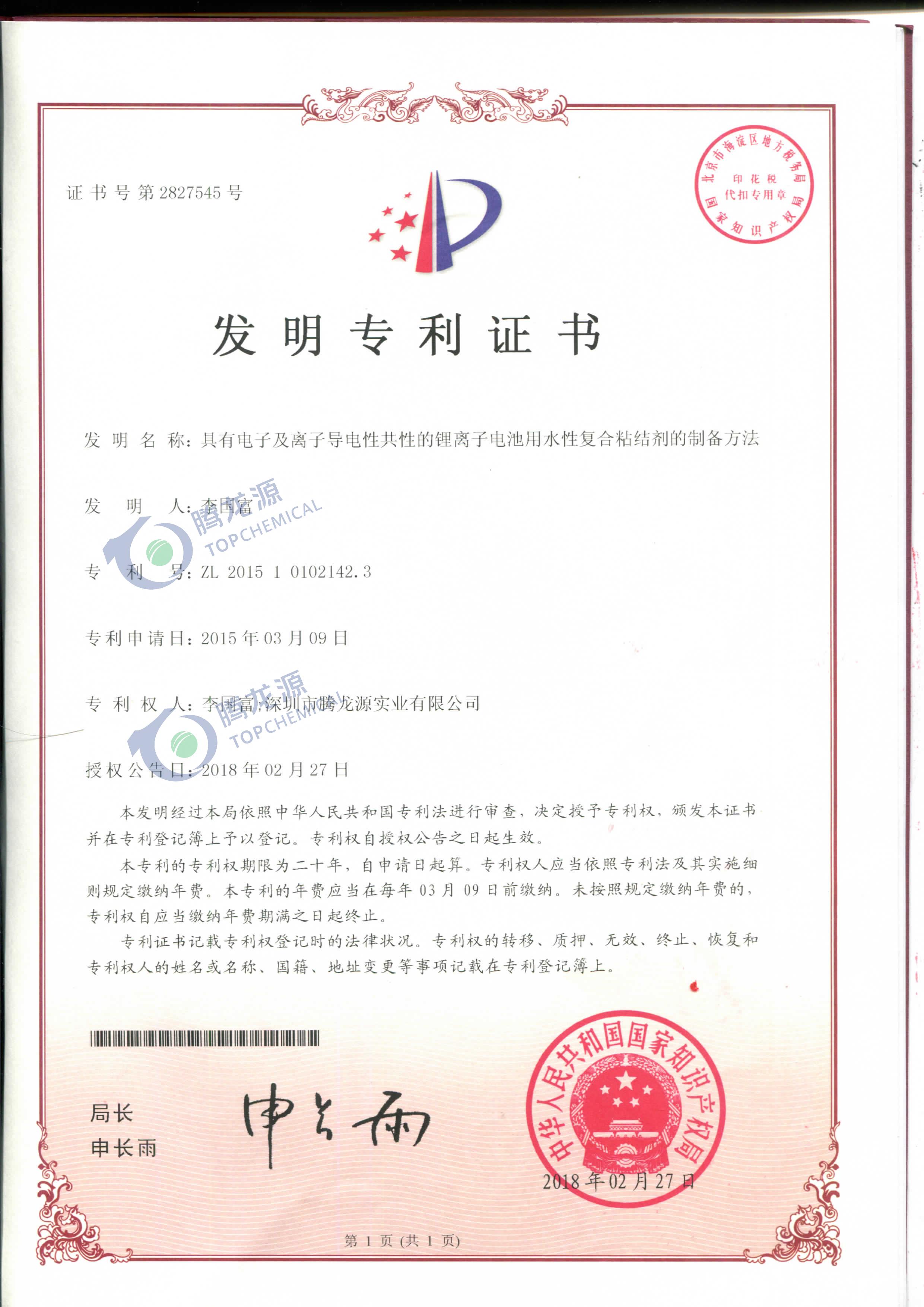 88必发|官网_发明专利