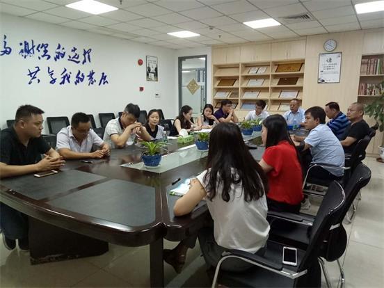 深圳市雷竞技app源实业有限公司党支部会议纪实2.jpg