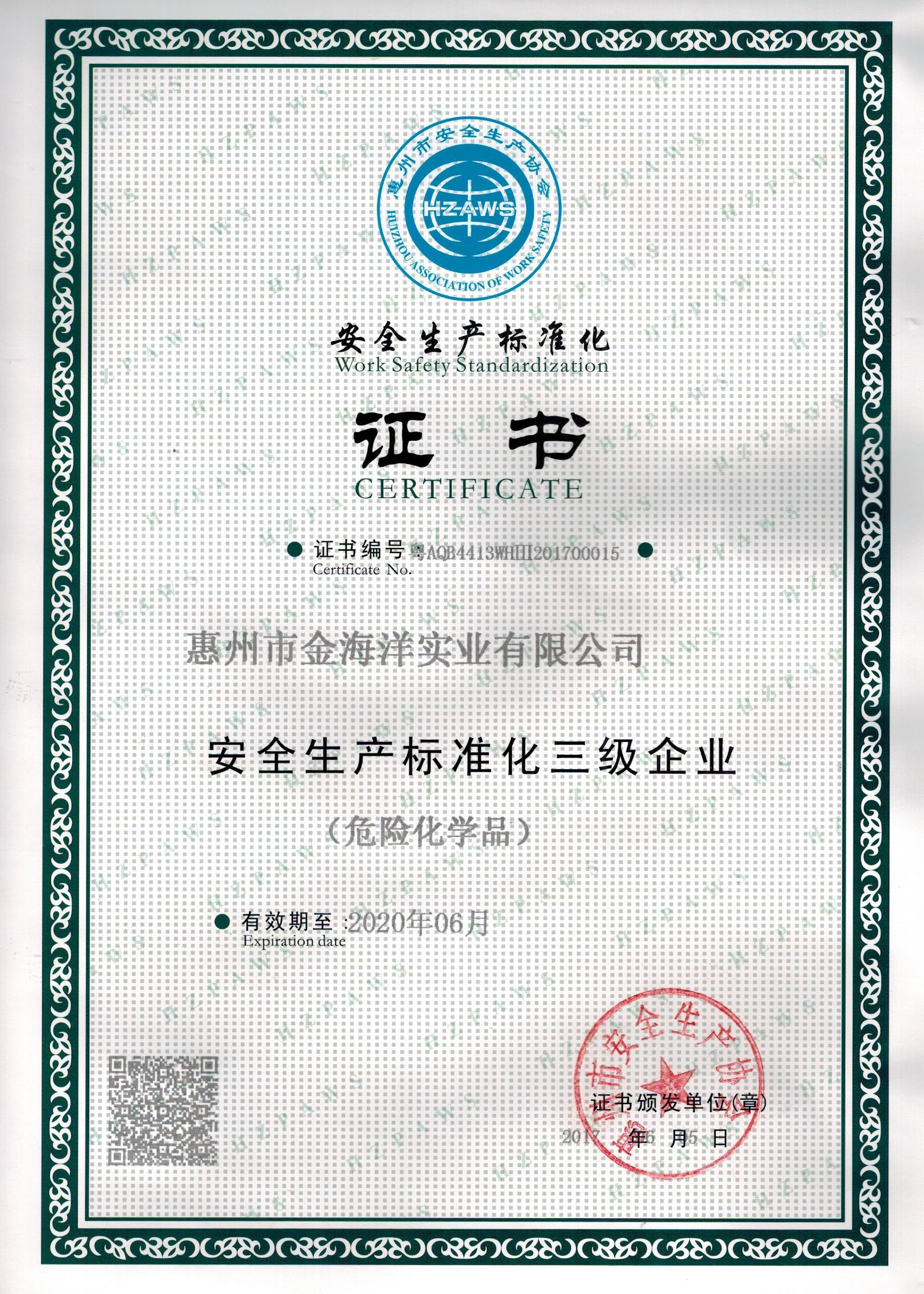 安全标准化证书.jpg